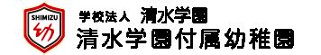 平塚市の認定こども園・幼稚園 | 清水学園付属幼稚園